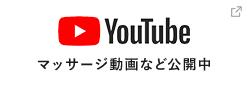 YouTube マッサージ動画など公開中